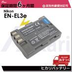 NIKON EN-EL3E 大容量2100mAh/マルチパワーバッテリーパック:MB-D10/MB-D80/対応互換バッテリーパック D80 D90 D100 D200 D300 用