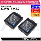 2個セットPanasonic DMW-BMA7 互換バッテリーLUMIX DMC-FZ50,LUMIX DMC-FZ30/LUMIX DMC-FZ7, LUMIX DMC-FZ8