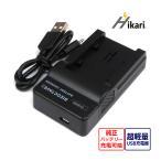 送料無料Victor JVC BN-VG114互換可能USB充電器:VICTOR ビクター: AA-VG1