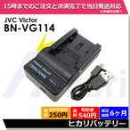 Victor JVC BN-VG114互換可能USB充電器:VICTOR ビクター: AA-VG1