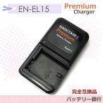 EN-EL15プレミアム バッテリー チャージャー D810a/ D750/ D810/ D800/ D800E/ D600/ D610 /D7000/ D7200/ Nikon 1 V1/ MB-D11/ MB-D12