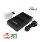 送料無料 互換急速USBチャージャーBC-TRX NP-BX1 カメラバッテリーチャージャー対応 携帯 充電パック 代用品 取り替え