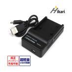 NP-FV100 SONY NP-FH70/NP-FH60/NP-FH50/NP-FP90/NP-FP70/NP-FP71/NP-FP60NP-FP50 対応互換USB充電器 BC-TRV HDR-CX550V/HDR-CX370V