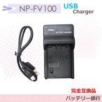 SONY 互換充電器 BC-TRV HDR-PJ630V/HDR-PJ790V/HDR-CX270V/HDR-CX590V/HDR-PJ590Vバッテリーチャージャー