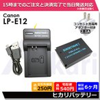 Canon キャノン LP-E12  互換バッテリーパックEOS Kiss X7 / EOS M/ EOS M2と急速互換USB充電器チャージャーLC-E12の2点セット