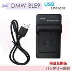 送料無料互換USBバッテリー チャージャーDMW-BTC9  DMC-GF3/DMC-GF5/DMC-GF6/DMC-GF7/DMC-GM1K等 DMW-BLE9/DMW-BLG10