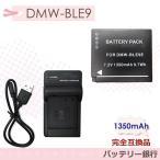 Panasonic LUMIX DMW-BLE9 大容量完全互換バッテリーと互換急速USBチャージャーのセットDMC-GF5X/GF5W/GF5WA/GF5