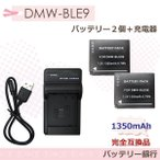 LUMIX DMW-BLE9 Panasonic 互換バッテリー2個と互換急速USB充電器のセットDMC-GF5X/GF5W/GF5WA/GF5/GF3X/GF3C/GF3W/GF3