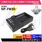 ★コンセント充電可能★ NP-FW50 Sony ソニー 互換USB充電器  BC-TRW / BC-VW1 / BC-QM1/ ACC-TRW チャージャー アルファ アイリス (a1)