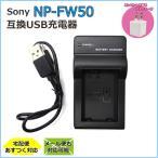 SONY NP-FW50互換急速USBチャージャー NEX-C3/NEX-3/NEX-5/α55/α33/NEX-5N/NEX-7/NEX-F3/NEX-5R/NEX-6/α37/α7S