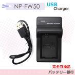 互換急速USBチャージャー  SONY NP-FW50 BC-VW1NEX-C3/NEX-3/NEX-5/α55/α33/NEX-5N/NEX-7/NEX-F3/NEX-5R/NEX-6