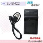 EN-EL22 Nikon ニコン NIKON 1 J4 NIKON 1 S2 デジタルカメラ対応互換急速USBチャージャー  EN-EL22