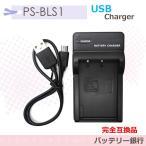 オリンパス   E-PL2 / E-PL5 / E-PM2/ E-PL6/ E-PL7/ E-M10 / Stylus 1 カメラバッテリー対応急速互換充電器USBチャージャーBCS-1 BCS-5