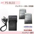 OLYMPUS BLS-5/BLS-50 互換バッテリー2個と互換USB充電器BCS-1 BCS-5のセットE-410 / E-400 / E-420 / E-620/ E-PL1OM-D・E-M10 Mark II