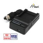 SONY ソニーサイバーショット NP-BG1/NP-FG1/NP-BD1 NP-FD1 NP-BG1 NP-FG1 NP-FE1 NP-FR1 NP-FT1 互換急速USB充電器