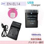 1800mah EN-EL14a EN-EL14 ニコン一眼レフカメラ 互換バッテリー&USB充電器セット  一眼レフ:D3100/ D3200/ D5100/ D5200/D5300/Df D3400