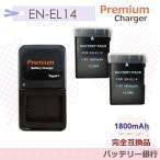 Premium 残量表示 大容量 1800mah EN-EL14a ニコン一眼レフカメラ 互換バッテリー2個と充電器セット 一眼レフ:D3100/ D3200/ D5100/ D5200 D3400