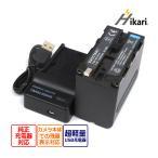 Sony 多機種対応NP-F970/NP-F960 対応残量表示可能・完全互換バッテリー(グレードAセル使用)と対応充電器USBチャージャーBC-VM10のセット