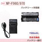 NP-F970/NP-F960 大容量7300mah 対応残量表示可能・完全互換バッテリーと対応充電器USBチャージャーBC-VM10のセットHDR-FX1