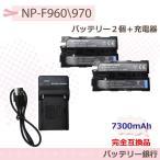 Sony 多機種対応NP-F970/NP-F960 7300mah  互換バッテリー2個(グレードAセル使用)と対応充電器USBチャージャーBC-VM10の3点セット