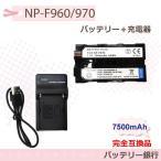 三洋セル高性能多機種対応 Sony NP-F970/NP-F960 完全互換バッテリーNP-F960/NP-F970と対応充電器USBチャージャーBC-VM10のセット