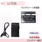 OLYMPUS オリンパス LI-90B 互換バッテリーパック充電電池1個 とUSB充電器チャージャーUC-90 1個の2点セット   XZ-2 / SH-60 / SH-50/TG-2