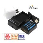 富士フィルム FinePix HS30EXR HS50EXR X-E1 XE-2 X-M1 X-Pro1 FUJIFILM X-T1の NP-W126 互換 バッテリーと充電器チャージャーBC-W126セット