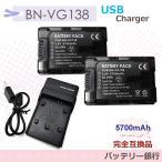 日本ビクターJVC BN-VG138 バッテリー2個&USB充電器AA-VG1 3点セット 大容量5700mAh ビクター 完全互換バッテリー VICTOR GZ-MS210