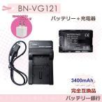 日本ビクター Victor BN-VG121 BN-VG119 完全互換リチウムイオンバッテリー&カメラ バッテリー チャージャー充電器USB型 AA-VG1の2点セット