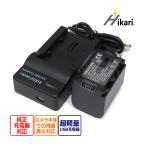 JVC 日本ビクター Victor BN-VG121 BN-VG119 完全互換リチウムイオンバッテリー&カメラ バッテリー チャージャー充電器USB型 AA-VG1の2点セット