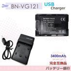 ビクター Everio対応 BN-VG121 BN-VG129互換バッテリーと対応互換USB充電器AA-VG1のセット GZ-EX270、GZ-EX250、GZ-E280、GZ-E320