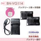 Victor ンバッテリー BN-VG114 完全互換バッテリー2 &カメラ  チャージャーUSB充電器AA-VG1[メーカー純正互換共に充電可能]の3点セット