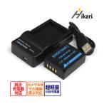 FUJIFILM X-E1 / X-Pro1/FUJIFILM X-T1 対応富士フィルム   FujiFilm  NP-W126 完全互換 バッテリーパックと互換充電器チャージャー BC-W126