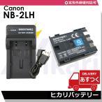 CANON NB-2L/NB-2LH  キャノン 完全互換バッテリーパックと対応急速互換USB充電器のセットCanon EOS Kiss Digital N MVX20i、MVX25i、MVX200