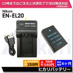 EN-EL20  Nikon ニコン 1 1400mah完全互換バッテリーと充電器MH-27セット販売 Nikon 1 AW1、Nikon 1 J1、Nikon 1 J2、Nikon 1 J3