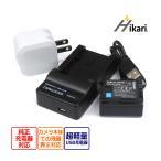 Canon iVIS/ XA ビデオカメラ キャノンBP-808 対応大容量1500mah完全互換バッテーリーパックと互換急速USB充電器CG-800DのセットHFG20/HFG21