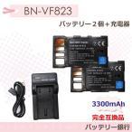 ビクター BN-VF823 互換大容量バッテリー BN-VB815 2個と急速互換充電器USBチャージャーAA-VF8デジタルビデオカメラGZ-HD260/GZ-MG35