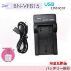 ビクターJVC AA-VF8 対応 USB互換充電器 BN-VF823 BN-VF815等GZ-MG880/GZ-HM200 VU-V863KITデジタルビデオバッテリー チャージャー