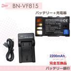 BN-VF815 ビクター完全互換バッテリーと互換急速USB充電器のセットGZ-HM110/GZ-HM80/GZ-HM90/GZ-HD10/GZ-D230/GZ-HD260/GZ-MG35
