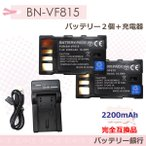ビクター BN-VF815  完全互換バッテリー2個2200mah(グレードAセル使用)と互換急速USB充電器の3点セットGZ-MG155、GZ-MG255、GZ-MG275