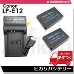 LP-E12 Canon キャノン 互換バッテリー2個と互換充電器USBチャージャーLC-E12 キヤノン Eos KissX7・EOSM・EOSM2 EOS Kiss X7/ EOS M/ EOS M2