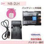 NB-2L/NB-2LH   キャノン  完全互換バッテリーパックと対応急速互換USB充電器のセットDV5/DV3/FV M200/M30/M500/M100/M20 カメラ対応