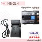 キャノン NB-2L/NB-2LH    完全互換バッテリーパックと対応急速互換USB充電器のセットDV5/DV3/FV M200/M30/M500/M100/M20 カメラ対応