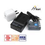 Canon キャノンNB-2L/NB-2LH    完全互換バッテリーパックと対応急速互換USB充電器のセット カメラ対応 HFR11 R10/HV30/DC300/HG10/IXY DVM3