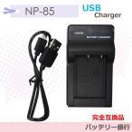 FUJIFILM NP-85互換充電器USBチャージャー  BC-85A FinePix SL245 / FinePix SL260 / FinePix SL280 / FineP...