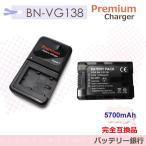 JVC BN-VG138 バッテリーパック電池&プレミアム充電器チャージャーAA-VG1 セット ビクター 完全互換バッテリーGZ-HM570、GZ-HM670 5700mAh