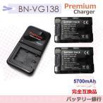 日本ビクターJVC BN-VG138 バッテリー2個&充電器バッテリーチャージャーAA-VG1 3点セット 大容量5700mAh  ビクター VICTOR GZ-E220