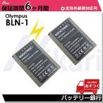 純正の充電器で充電可能2個セット OLYMPUS BLN-1 完全互換バッテリー充電池 デジタル一眼レフカメラ対応 残量表示可能