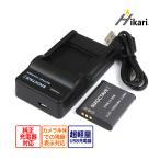 OLYMPUS オリンパス D-LI92 / LI-50B 互換バッテリー 1個と 互換USB充電器 の2点セット 純正品にも対応 CX3 / PX / WG-4 / Optio I-10 / RZ10 / WG-1 / X70