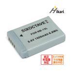 NB-13L 完全互換バッテリー【6ヶ月保証】